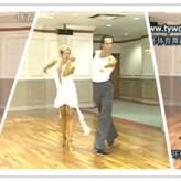 关于拉丁舞,分式扭臀转接扇型位之标准跳法